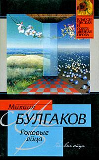 Михаил Булгаков: Роковые яйца