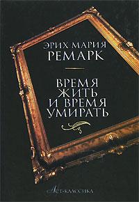 Эрих Мария Ремарк: Время жить и время умирать