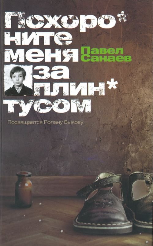 Павел Санаев: Похороните меня за плинтусом
