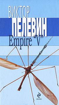 Виктор Пелевин: Empire V