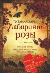 Титания Харди: Лабиринт розы