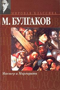 Михаил Булгаков: Мастер и Маргарита