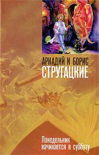 Аркадий и Борис Стругацкие: Понедельник начинается в субботу