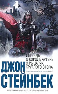 Джон Стейнбек: Легенды о короле Артуре и рыцарях Круглого Стола