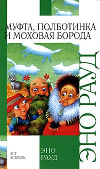 Эно Рауд: Муфта, Полботинка и Моховая Борода