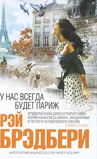 Рэй Брэдбери: У нас всегда будет Париж