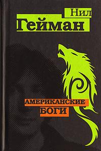 Нил Гейман: Американские боги