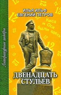 Илья Ильф / Евгений Петров: Двенадцать стульев