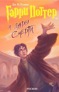 Джоан Роулинг: Гарри Поттер и дары смерти