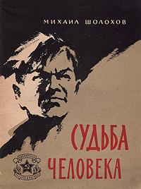 Михаил Шолохов: Судьба человека