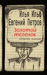 Илья Ильф / Евгений Петров: Золотой теленок