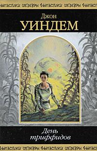 Джон Уиндем: День триффидов
