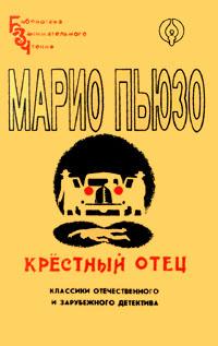 Марио Пьюзо: Крестный отец