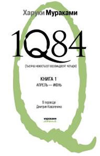 Харуки Мураками: 1Q84. Тысяча невестьсот восемьдесят четыре