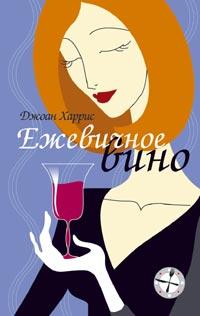 Джоанн Харрис: Ежевичное вино