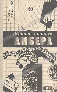 Роджер Желязны: Девять принцев Амбера
