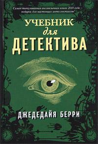 Джедедайя Берри: Учебник для детектива