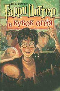 Джоан Роулинг: Гарри Поттер и Кубок Огня