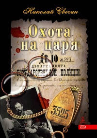 Николай Свечин: Охота на царя