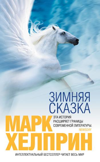 Марк Хелприн: Зимняя сказка