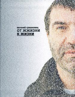 Евгений Гришковец: От жжизни к жизни