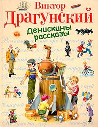 Виктор Драгунский: Денискины рассказы