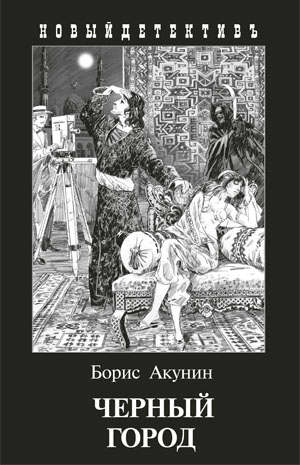 Борис Акунин: Черный город