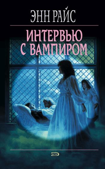 Энн Райс: Интервью с вампиром