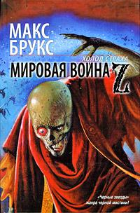 Макс Брукс: Мировая война Z