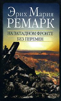 Эрих Мария Ремарк: На Западном фронте без перемен