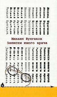 Михаил Булгаков: Записки юного врача