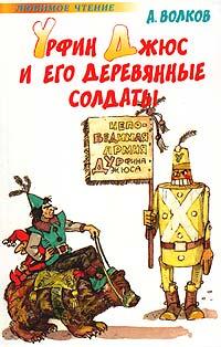 Александр Волков: Урфин Джюс и его деревянные солдаты
