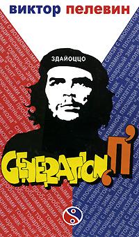 "Виктор Пелевин: Generation ""П"""