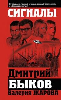 Дмитрий Быков: Сигналы