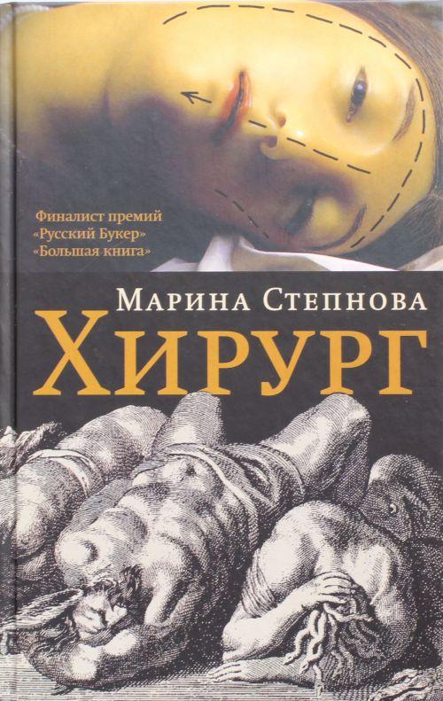 Марина Степнова: Хирург