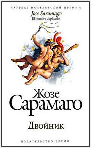 Жозе Сарамаго: Двойник