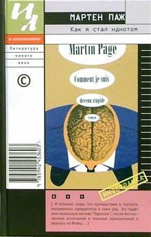 Мартен Паж: Как я стал идиотом