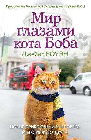 Джеймс Боуэн: Мир глазами кота Боба. Новые приключения человека и его рыжего друга