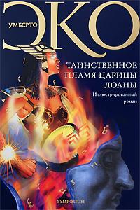 Умберто Эко: Таинственное пламя царицы Лоаны
